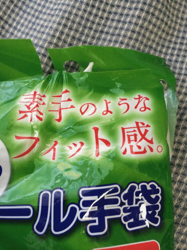 触りたくないもんを掃除するために手袋買ってきたんだけど本末転倒で泣いてる http://t.co/UNgpgVc1tY