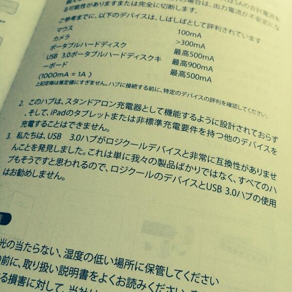 Anker の USB 3.0 ハブ買ったんだけど、すごく素朴な日本語でロジクールをディスってんのが萌えポイント。 http://t.co/LUIiRYFG2B