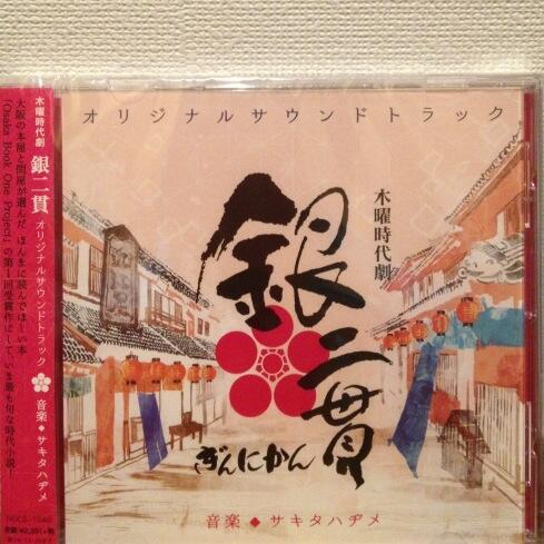 NHK木曜時代劇「銀二貫」サントラ完成!サキタハヂメの「泣き笑い」のメロディいっぱい詰め込んだ自信作だす。3バージョンあるOP曲が冒頭続けて一気に流れます。大阪感満載のエンディングテーマも。「あったか」な世界へ!!5/20発売だす。 http://t.co/JZ5edSU0k8
