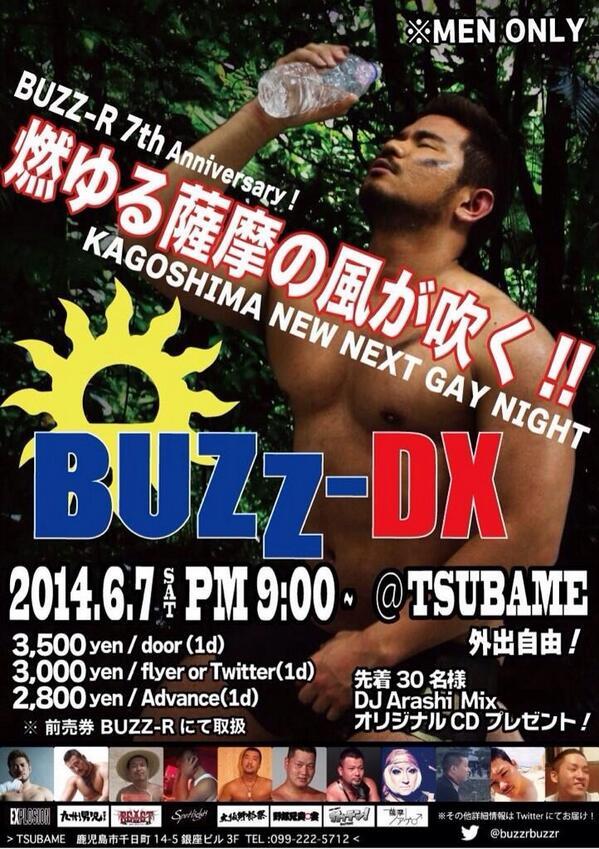 6月7日(土)は鹿児島でBUZZ-DX!! 超久しぶりに地元に帰るのでめちゃ楽しみにしてます!!九州のみんなよろしくお願いしまーす!!