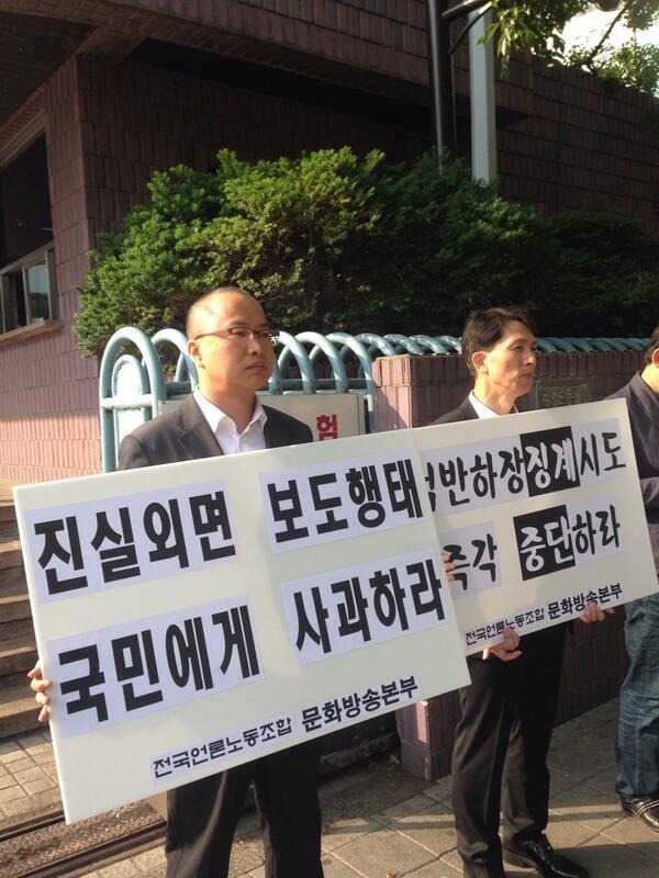 이성주 본부장, 김한광 수석부위원장을 포함한 MBC본부 집행부는 지금 MBC정문에서 피켓시위중입니다. http://t.co/3j9HMZcKHP