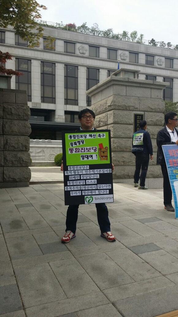 헌재 앞에서 통합진보당 해산 촉구 1인 시위 진행! 종북주의 정당 앙돼요~~ http://t.co/ShF3cVLKFs