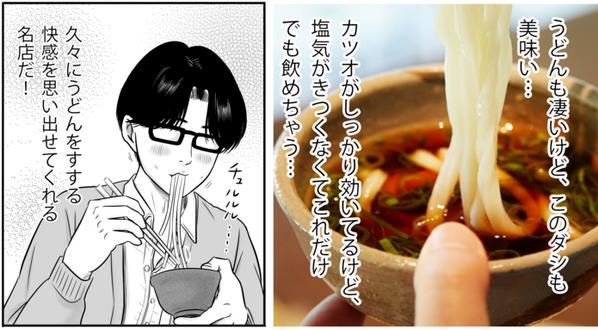 胃の弱い人に食べて欲しいやさしいグルメを漫画で紹介する「胃弱メシ」。第五回は雰囲気抜群の根津のうどん屋さん「釜竹」を紹介しています。胃弱でない人もうどんがすすりたくなるはず。 http://t.co/VlBRsQP8lZ http://t.co/zPnjeolKfz