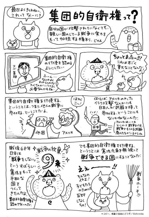 集団的自衛権って?? 「集団」も「自衛」も、そんなに悪い言葉じゃないよね、いいんじゃない?と思っている方、いやいや、これは本当にこわいこと。 日本を「戦争をできる国」にしよう、ということなんです。 マンガにしてみました。拡散歓迎です。 http://t.co/ofG8EUKExN