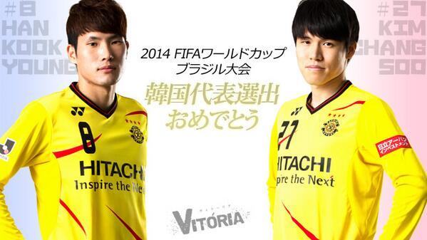 チャンス&グギョン、ブラジルワールドカップ韓国代表選出おめでとう~☆ 柏から世界へ~レイソルのみんなでおうえんしてるよ!!! http://t.co/WkpaJ6EAFv #reysol http://t.co/paejsZhSvp