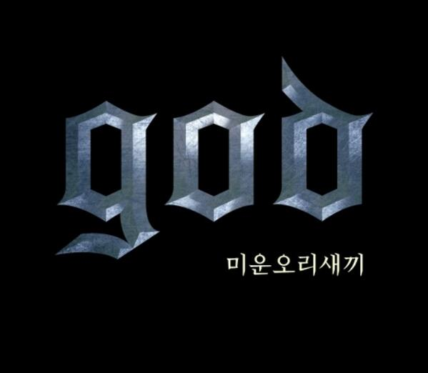 "god X 이단옆차기 ""미운오리새끼"" #Legend http://t.co/Pmdm3roa1x"