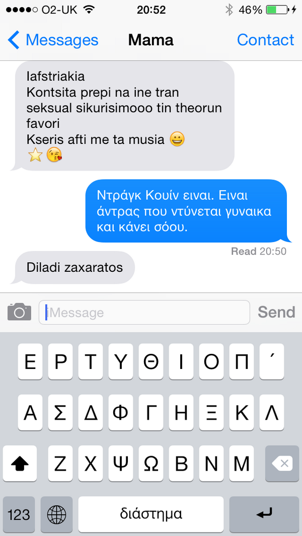 Αχ αυτή η μητέρα μου… Τι απαντας; #eurovisiongr http://t.co/yVVWazVXpn