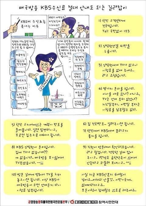 이런 좋은 방법이!!! RT @TWTBS KBS 수신료 거부 방법 http://t.co/HL4olZZS9D