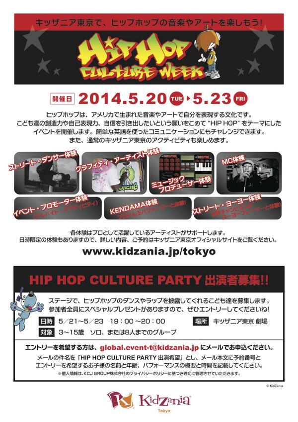 """キッザニア東京で3歳〜15歳に向けた、""""HIP HOP CULTURE WEEK"""" が開催されます!ダンス、プロデュース、プロモーション、DJ、ライティング、ストリートヨーヨー、剣玉、ラップなど色々体験できますよ!5/20-23! http://t.co/38FDr9eLxB"""