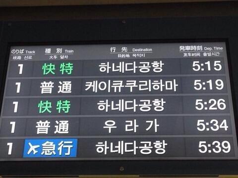 """ひどい RT @tmcdallas7: """"@ayarin14: 今までで最強なハングル表示 私鉄京浜急行の駅が行き先ハングルだけ 30秒後にやっと日本語が電灯表示… 韓国に運ばれるかと錯覚に陥る(≧∇≦) http://t.co/tQD8Dcjpb1"""" こんな電車 乗りたくない!"""