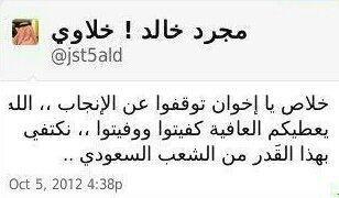 نكتفي بهذا القدر من الشعب السعودي ! @jst5ald http://t.co/1pui76sjDG