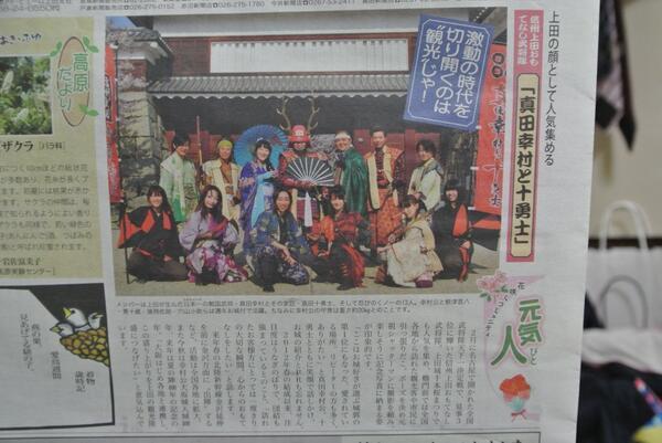 「信州上田おもてなし武将隊」週刊うえだを飾りました!!やったね!!! http://t.co/4RSnw6EkL4