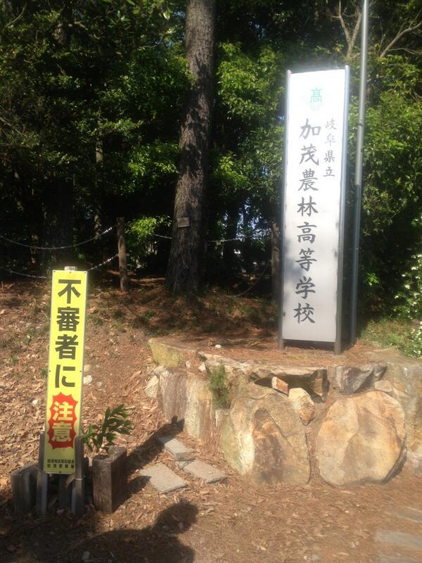 加茂農林高校!会いたいときはどうする? http://t.co/CHMiblMsCv