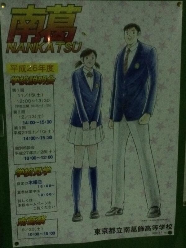 都立南葛飾高校の学校見学のポスター。 どっかでみたキャラだと思ったら、高橋陽一先生の権利表記が。 母校愛だね。 なんかエライ。 @ 'ェ' @ http://t.co/SvSRPr4dwA