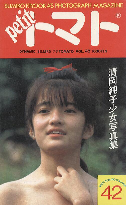 mayu kiyooka sumiko hanasaki