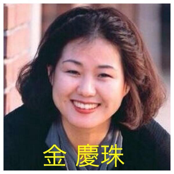 金慶珠の画像 p1_32