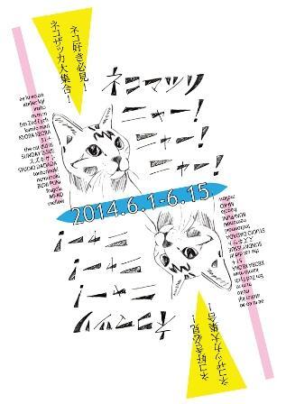 【予告】2014/6/1~6/15ネコ好きによるネコ好きのためのネコだけの雑貨まつり開催決定!みんな集まれ!「ネコマツリ!ニャー!ニャー!ニャー!」#ネコニャー http://t.co/OQU5pWUCB0 http://t.co/zuAMRXeCKS