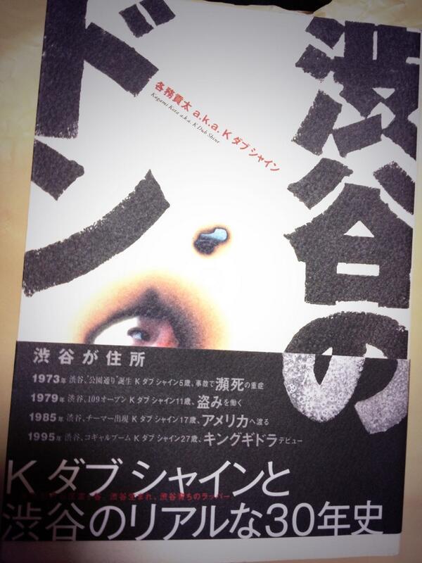 そしてこの自伝読み終えたんですが最高でした。ケーダブ氏の自伝としてはもちろん、渋谷の街の歴史、日本語ラップの歴史も知れてとても読み応えアリでした。ギドラ結成までの話とか自警団R'sの話とか、映画化して欲しいくらい…。 http://t.co/kv8SjMx6I7