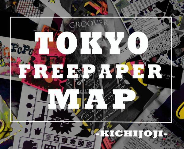 【新企画スタート!】 東京都内でフリーペーパーが設置されている場所をご紹介する新企画、『TOKYO FREEPAPER MAP』第一弾は《吉祥寺》を特集!是非ご覧下さい。http://t.co/ux2ez76Ykn http://t.co/BjxBid4aAd