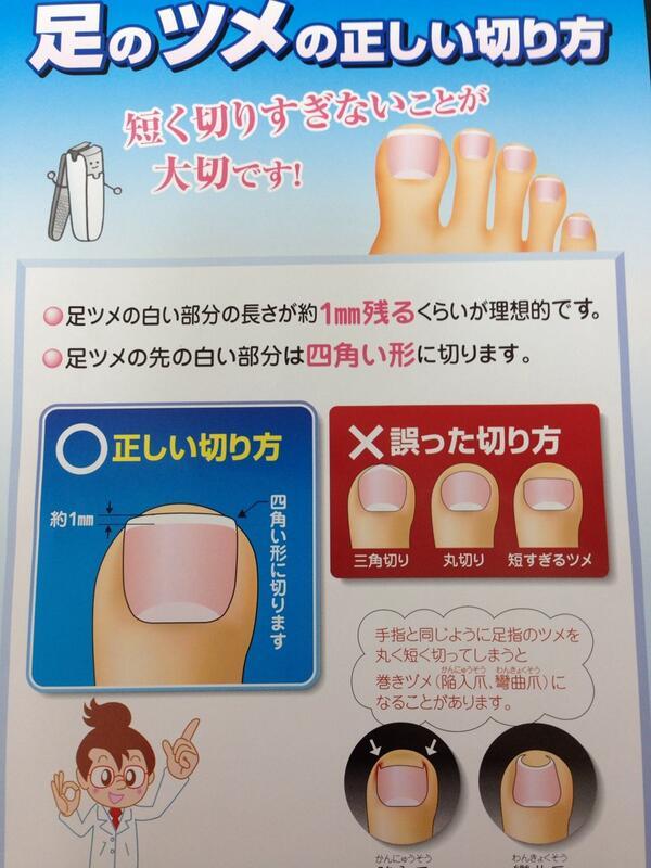 知らなかった! 正しい足の爪の切り方。 http://t.co/fHh5ak6xKa