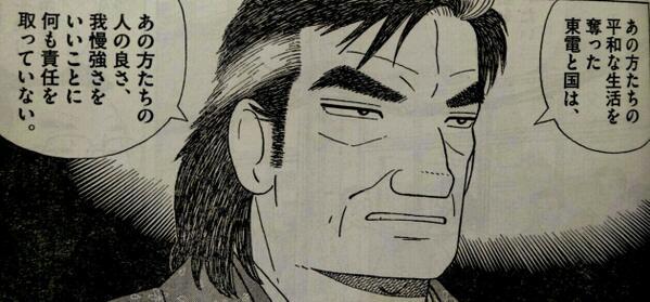【美味しんぼ】 海原雄山「福島県民の人の良さをいいことに好き放題やってるのは、政府と東電」