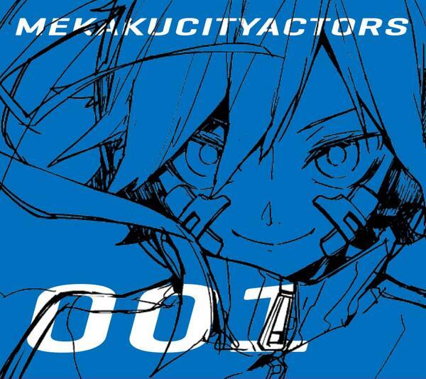 【メカクシティアクターズ】Blu-ray&DVD act01「人造エネミー」ジャケットを公開!!イラストはしづさん描き下