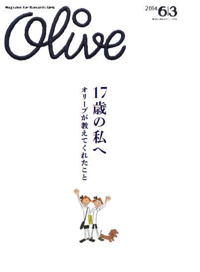 """あの『オリーブ』がGINZAで復活です!20年近くに渡り『オリーブ』を支え、その世界をつくってきたスタイリスト大森伃佑子さんに、2014年版『オリーブ』を表現してもらいました。計10ページの""""秘密の扉""""は…永久保存版! http://t.co/1VAoR10sTX"""