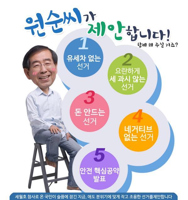 박원순 시장이 제안한 선거운동 방법 4가지와 안전 공약 내용입니다. 세월호 참사로 온국민이 슬픔에 빠져있으니 조용한 선거를 치르고 안전한 서울을 위해 안전공약을 만들자는 제안, 새누리당 후보님도 받아주세요 http://t.co/jQ1RQArd5u