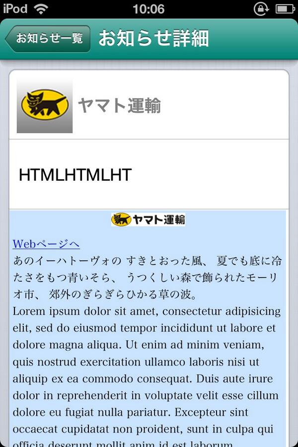 ヤマト運輸のアプリがお知らせでよく分からない文章送ってきた http://t.co/UV4uP2d00S