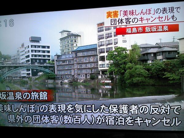 Twitter民が『美味しんぼが福島の経済に実害を出した』と激おこ