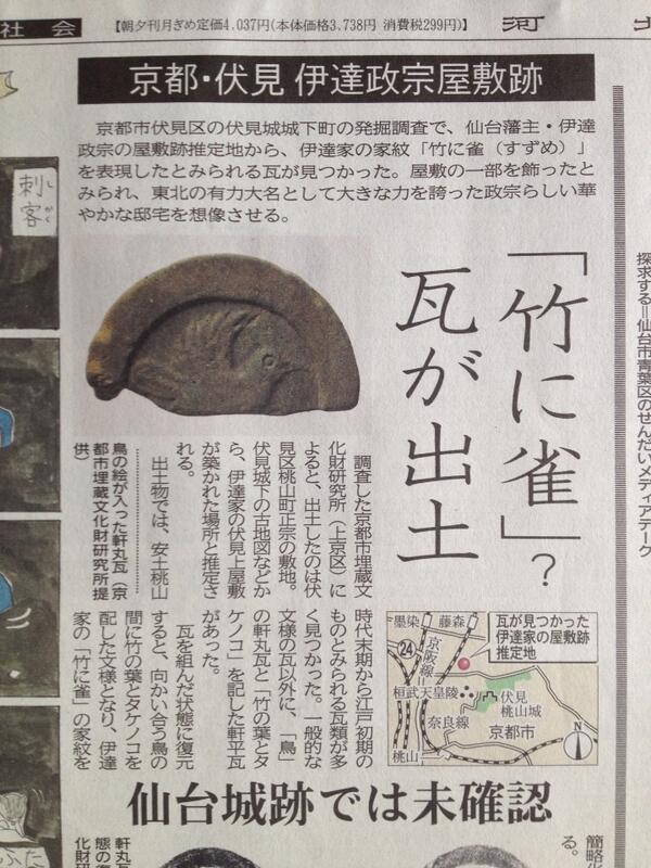 おお、画像が! RT @motoaki_226: RT @kazenotoki: 京都伏見の伊達政宗公屋敷跡推定地から、「竹に雀」を表したと見られる瓦が出土。 http://t.co/Zyj4xZEnG1