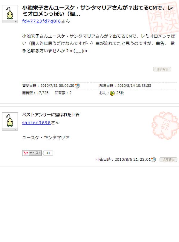 test ツイッターメディア - 【質問】  小池栄子さんユースケ・サンタマリアさんが?出てるCMで、 レミオロメンっぽいレミオロメンっぽい(個人的に思うだけなんですが…) 曲が流れてたと思うのですが、曲名、 歌手名解る方いませんか?m(__)m   https://t.co/jk9e14rVP0