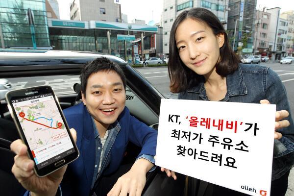 [ KT, '올레내비'가 최저가 주유소를 찾아드려요~ ]  ▶ 목적지 안내 경로에 있는 선호 브랜드의 최저가 주유소 안내 기능 제공 ▶ 서울 시내 상습 정체 구간 실제 운행 데이터 반영한 도착 예정 시간 안내 http://t.co/qE9wU99tiP