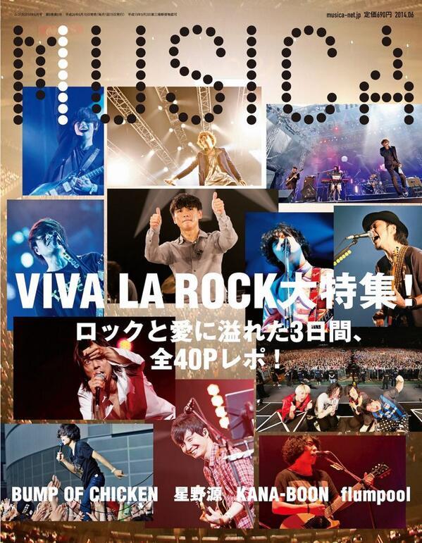 MUSICA6月号、いつもなら明日発売だけど、今号はVIVA LA ROCK特集なので17日発売です。でももちろんビバラ以外もたくさん載ってます。なのでいつもよりページ数多いです笑。表紙はこちら→ http://t.co/IAb4KOkAZK
