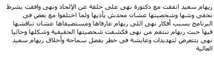 #ريهام_السعيد_لا_تصلح_لأن_تكون_ورق_تواليت. http://t.co/N8LAmYIlMF