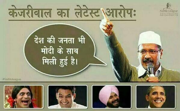 Kejriwal Ka Naya Aaarop! :-) http://t.co/OEmclqtPxG