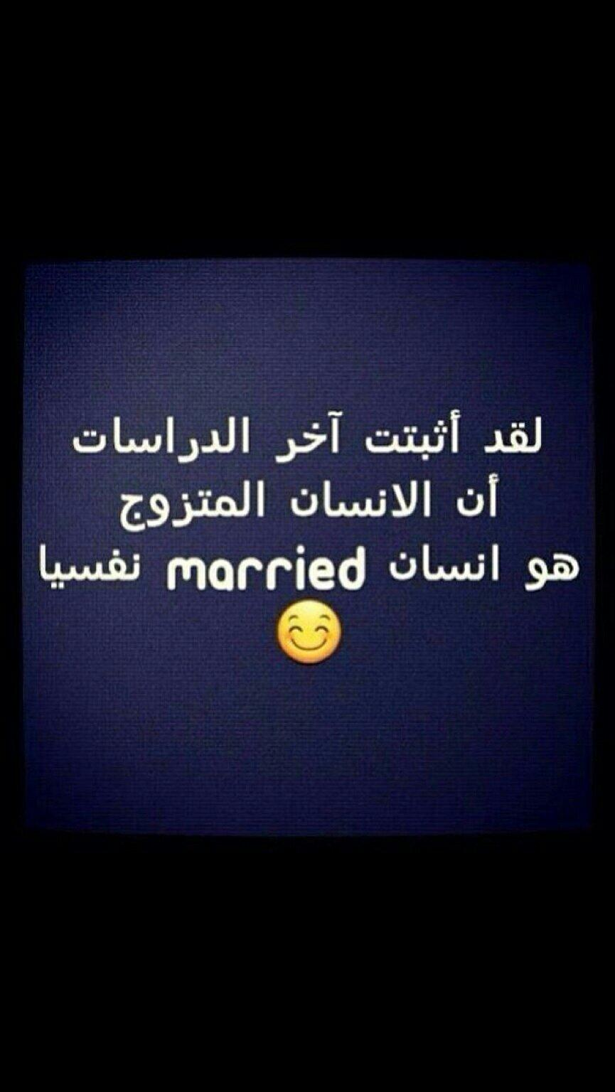 RT @walidfreiha: لقد أثبتت آخر الدراسات ان الانسان المتزوج هو انسان married نفسيا 😂😂😂😂😂 http://t.co/oQzSLBEKFB