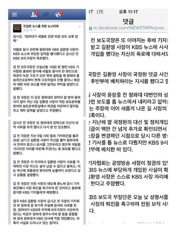 청와대의 KBS 방송개입 관련 뉴스타파 속보가 계속 삭제되고, 사진 캡쳐해서 올린 제 사진도 삭제되고 있네요. 참 재밌습니다. 계속 RT해 주세요. http://t.co/O2kCVT7ING