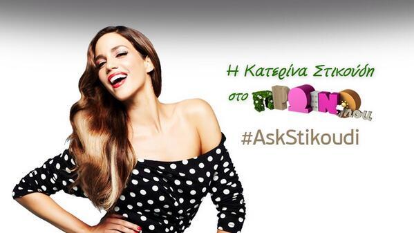 Η @stikoudikaterin τη Δευτέρα απαντά σε όλα! Στείλτε τις ερωτήσεις σας στο #AskStikoudi http://t.co/P7cLRB8Nsa