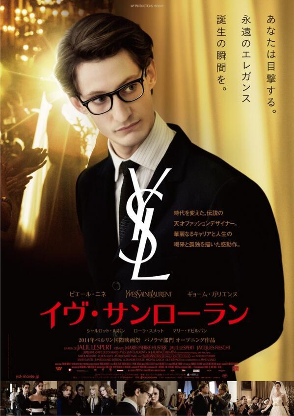 映画「イヴ・サンローラン」(9/6公開)日本版ポスタービジュアルが解禁になりました!公式サイトがリニューアル、NEWページ(公式FBページ)もOPENしましたので是非チェックしてください。http://t.co/Bpbb8Intlb http://t.co/MM12m2tEsf