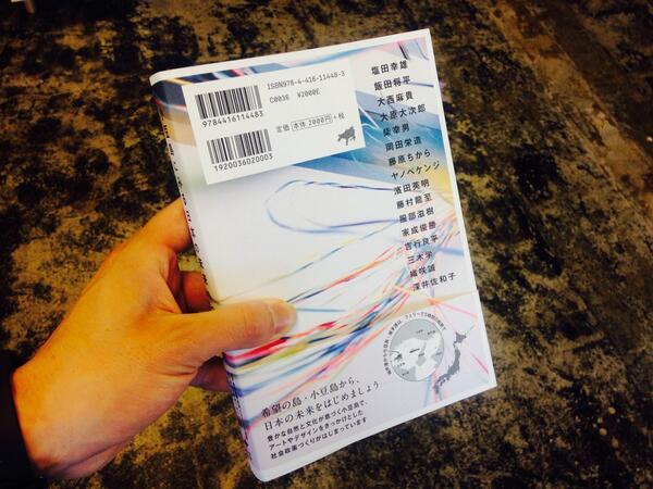 【速報2】『小豆島にみる日本の未来のつくり方』裏表紙には、寄稿者や座談会参加者がずらり。 http://t.co/YshiYHGNb4