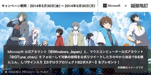 『カゲロウプロジェクトタブレット リツイートキャンペーン』@Windows_Japanと@GTune_chanをフォローし、この投稿をリツイートすると抽選でサイン入りポスタープレゼント! http://t.co/26c28XQfGq http://t.co/lEgXqboKBl