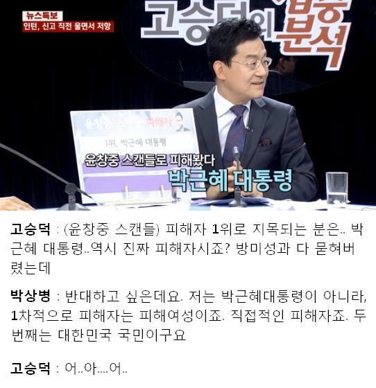 이런말까지? RT @mindgood: 윤창중 성추행 피해자가 여성인턴이 아니라 박근혜 대통령이라는 고승덕 후보. 이런 양반이 아이들을 지켜야 할 교육감 후보라는 것 자체가 어불성설. http://t.co/9UxaKZJFz0