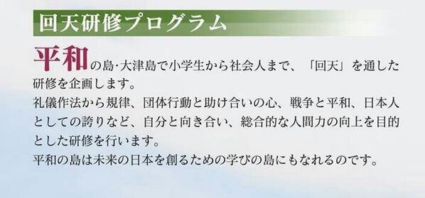 反省度ゼロというよりむしろ「特攻精神」を再現しようという..orz   RT 周南市「平和の島プロジェクト」のパンフレットを見てたんやけど、これ、確信犯やな。回天を通して、団体行動やら規律やら日本人としての誇りを教えてるらしい… http://t.co/no50qHTWcB