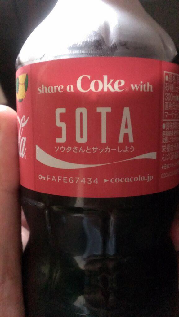 名前が書いてるコーラ。自分の名前はめずらしいから絶対無いなと諦めていたけど、50TA があった(///ω///)♪ http://t.co/XBUjIlyPg3