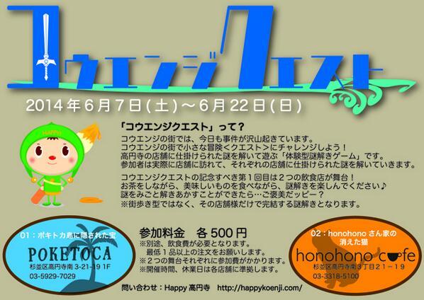 【参加者、大募集】 高円寺が舞台の謎解きゲーム、 「コウエンジクエスト」を開催しちゃいます☆  開催期間は6/7(土)~6/22(日)! 詳しくは↓をご覧ください! http://t.co/5JvJ7HXRhD http://t.co/Df2MlU2XVt