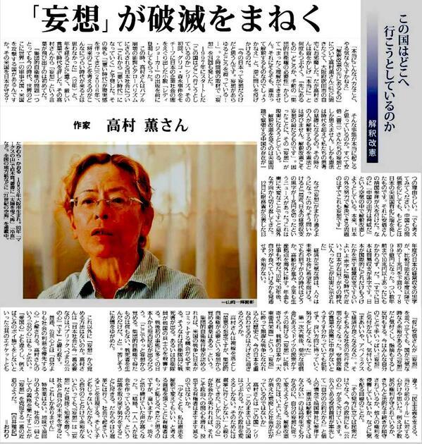 安倍は確信犯 RT @178kakapo: #集団的自衛権 ░▒▓►安倍の「妄想」が破滅をまねく  高村薫氏 「…世界のどこに世界一の軍事大国・米国を攻撃する国があるのか。その米国を日本が守る?そんな事態が本当に起こると思っているのか http://t.co/rlCXDyuojl