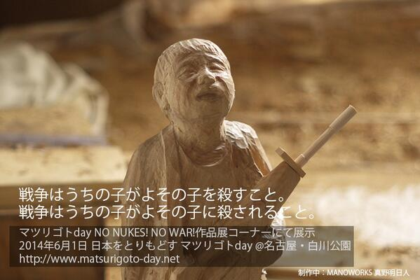 「戦争はうちの子がよその子を殺すこと。戦争はうちの子がよその子に殺されること」MANOWORKS彫刻 明日6/1 #マツリゴトday (名古屋・白川公園)の会場で見て触っていただけます。 @matsurigotoday http://t.co/asJ78igh3j