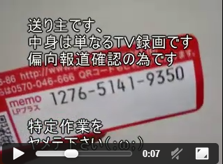HDDの件、送り主が2ちゃんねるに光臨したみたいです。動画の中身は荷物と同じ追跡番号の控えを撮影してる様子。 @yjochi  http://t.co/yzN1qKbQqQ http://t.co/5z0rOEj2yx