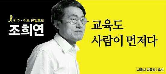 """서울교육감후보  「조희연」을 아시나요?  """"교육도 사람이 먼저다""""라는  슬로건을 내건 민주진보 단일후보 여러분이 널리 알려주세요 http://t.co/UjYkMiqkRL"""